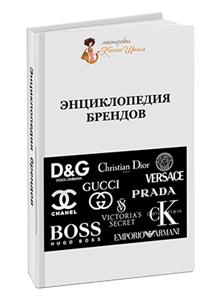 Энциклопедия брендов